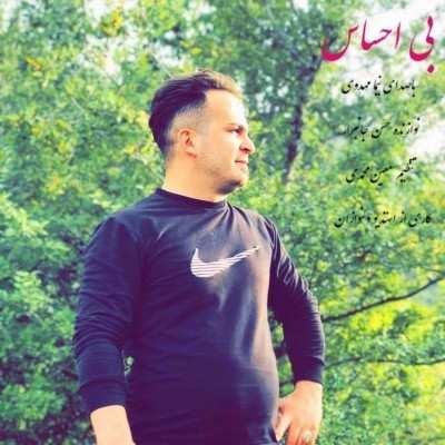 Nima Mahdavi - دانلود آهنگ نیما مهدوی بی احساس