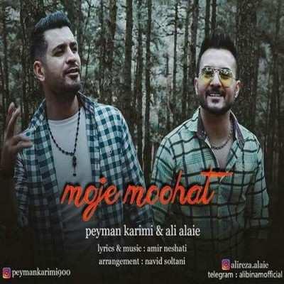 Peyman Karimi Ali Alaie Moje Moohat - دانلود آهنگ پیمان کریمی و علی علایی موج موهات
