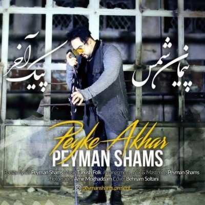 Peyman Shams - دانلود آهنگ پیمان شمس پیک آخر
