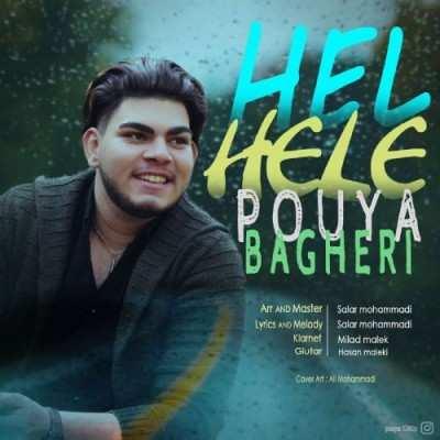 Pouya Bagheri – Hel Hele - دانلود آهنگ پویا باقری هل هله