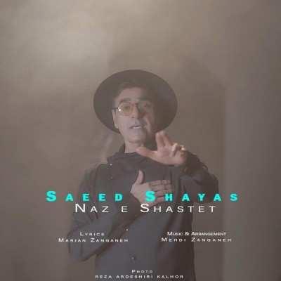 Saeed Shayas Naze Shastet - دانلود آهنگ سعید شایاس ناز شصتت