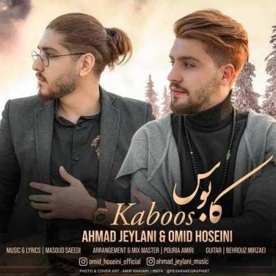 Ahmad Jeylani Omid Hoseini – Kaboos - دانلود آهنگ احمد جیلانی و امید حسینی کابوس
