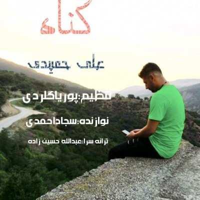 Ali Haamidi Gonah - دانلود آهنگ مازنی علی حمیدی گناه