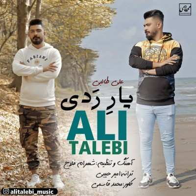 Ali Talebi - دانلود آهنگ مازنی علی طالبی یار ردی