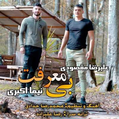 Alireza 1 - دانلود آهنگ نیما اکبری و علیرضا مقصوی بی معرفت