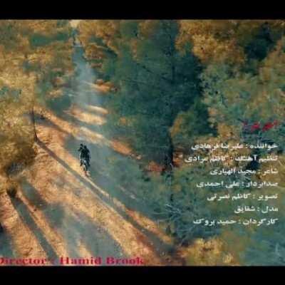 Alireza Farhadi – Akher Shar 1 - دانلود آهنگ کردی علیرضا فرهادی آخر شر 1