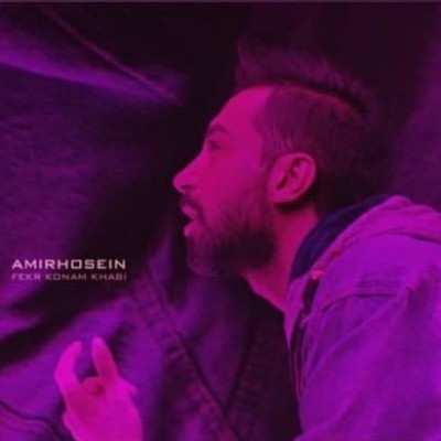Amir 3 - دانلود آهنگ امیرحسین فکر کنم خوابی
