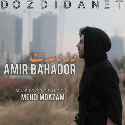 Amir Bahador Dozdidanet - دانلود آهنگ امیر بهادر دزدیدنت