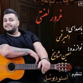 Amir Ghomi 350x350 - دانلود آهنگ مازنی رضا علیزاده آدم فروش