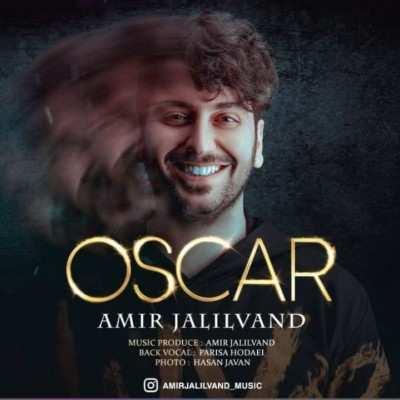 Amir Jalilvand – Oskar - دانلود آهنگ امیر جلیلوند اسکار