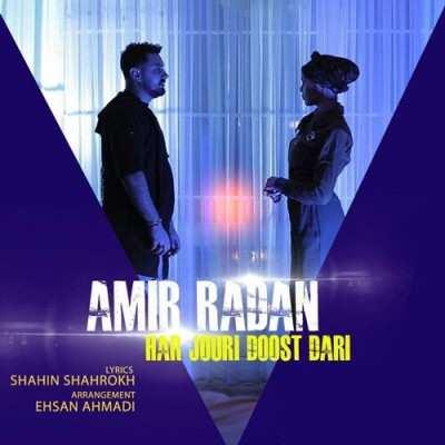Amir Radan – Har Jouri Doost Dari - دانلود آهنگ امیر رادان هر جوری دوست داری