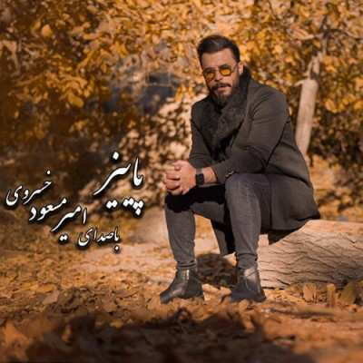 Amirmasoud Khosravi – Paeez - دانلود آهنگ امیرمسعود خسروی پاییز