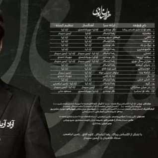 Arad - دانلود آلبوم آراد آریا هزاران سال نوری