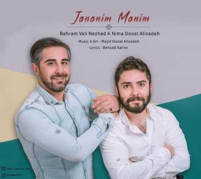 Bahram Vali Nezhad Ft. Nima Doost Alizadeh Jananim Manim - دانلود آهنگ ترکی بهرام ولی نژاد و نیما دوستعلیزاده جانانیم منیم