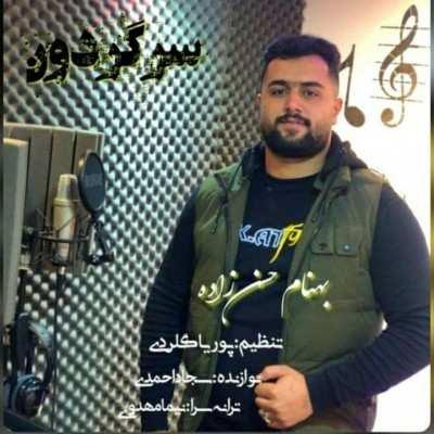 Behnam Hasanzadeh Sargardoon - دانلود آهنگ مازنی بهنام حسن زاده سرگردون