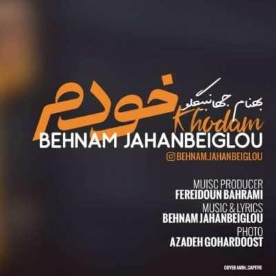 Behnam Jahanbeiglou - دانلود آهنگ بهنام جهانبیگلو خودم