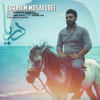 Ebrahim Mosayebi - دانلود آهنگ ابراهیم مسیبی دریا