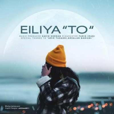 Eiliya – To - دانلود آهنگ ایلیا تو