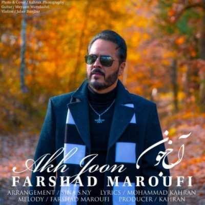 Farshad Maroufi Akh Joon - دانلود آهنگ فرشاد معروفی آخ جون