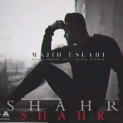 Majid 3 - دانلود آهنگ مجید اصلاحی شهر صبور
