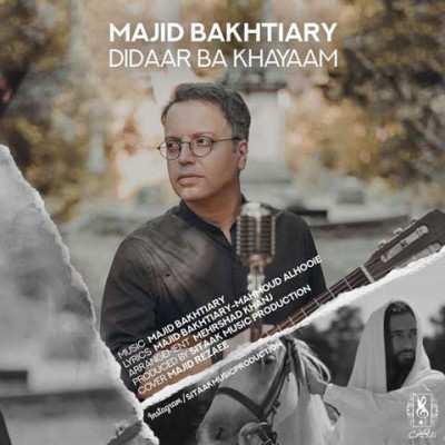 Majid Bakhtiary - دانلود آهنگ مجید بختیاری دیدار با خیام