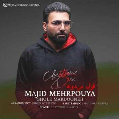 Majid Mehrpouya – Ghole mardooneh - دانلود آهنگ مجید مهرپویا قول مردونه