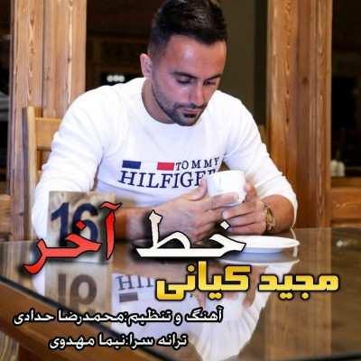 Majid - دانلود آهنگ مازنی مجید کیانی خط آخر