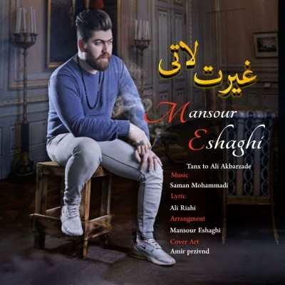 Mansour 1 - دانلود آهنگ مازنی منصور اسحاقی غیرت لاتی