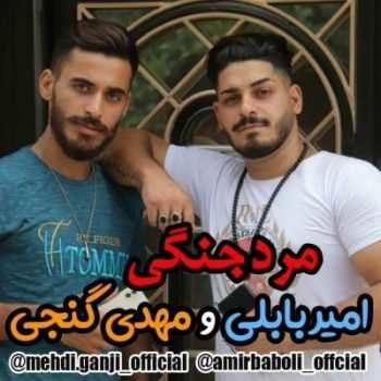 Mehdi Ganji ft Amir Baboli 350x350 - دانلود آهنگ کردی آیت احمدنژاد و داوود ایمانی درده دار