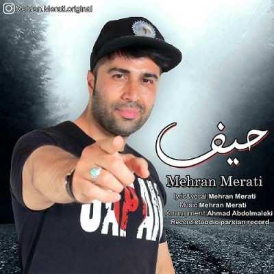 Mehran Merati Heyf - دانلود آهنگ کردی مهران مراتی حیف