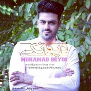 Mohamad Beygi 350x350 - دانلود آهنگ فواد خسروانی تو ساده میگذری