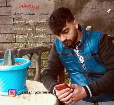Mostafa Firozi - دانلود آهنگ مازنی مصطفی فیروزی بیقرار شهر