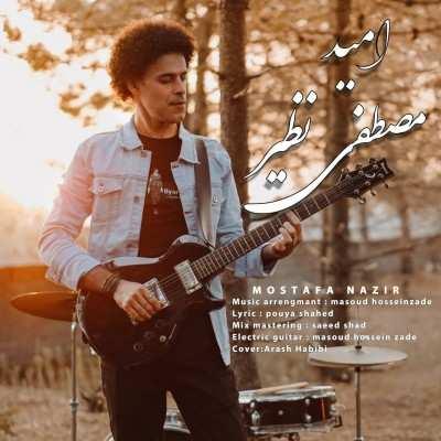 Mostafa Nazir Omid - دانلود آهنگ مصطفی نظیر امید