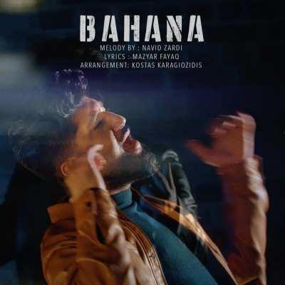 Navid Zardi – Bahana - دانلود آهنگ نوید زردی بهانه