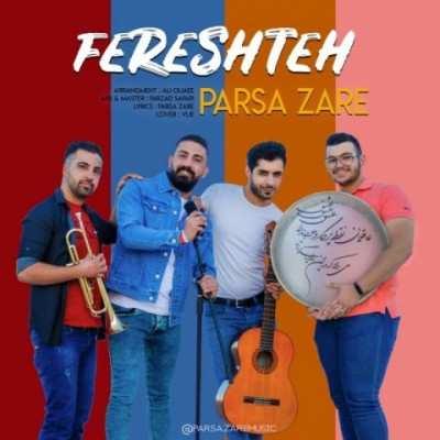 Parsa Zare 1 - دانلود آهنگ پارسا زارع فرشته