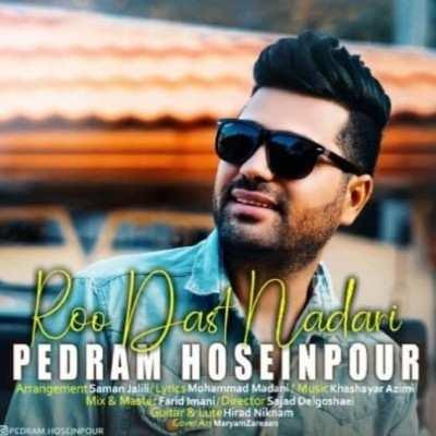 Pedram Hoseinpour - دانلود آهنگ پدرام حسین پور رو دست نداری