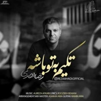 Reza Ahadi Tekyam Be To Bashe 350x350 - دانلود آهنگ مجتبی فغانی یادت نمونده