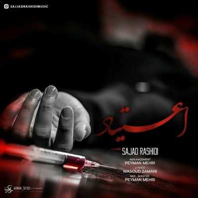 Sajad Rashidi Etiyad - دانلود آهنگ کردی سجاد رشیدی اعتیاد