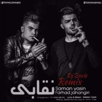 Saman Yasin ft Farhad Jahangiri Neghabi Dj Savis Remix 350x350 - دانلود آهنگ مهراب لکنت