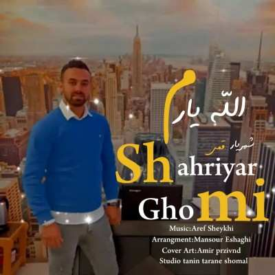 Shahyar - دانلود آهنگ مازنی شهریار قمی الله یارم