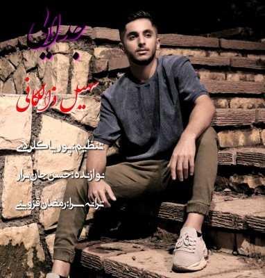 Soheyl Zalkani Jodayi - دانلود آهنگ مازنی سهیل ذالکانی جدایی