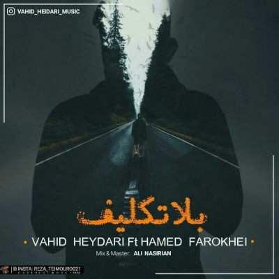 Vahid Heidari Hamed Farokhi Belataklif - دانلود آهنگ کردی وحید حیدری و حامد فرخی بلاتکلیف