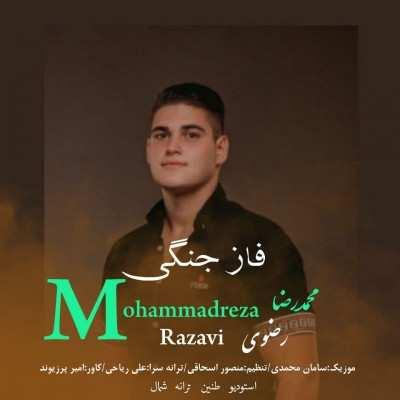 ohammadreza - دانلود آهنگ مازنی محمدرضا رضوی فاز جنگی