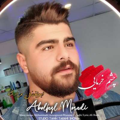 Abolfazl Moradi - دانلود آهنگ مازنی ابولفضل مرادی چشم خرمایی