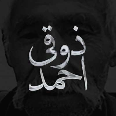 Ahmad Zoghi - دانلود آهنگ های حاشیه ای اینستاگرام