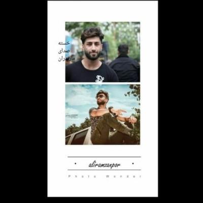 Ali 14 - دانلود آهنگ های علی رمضانپور