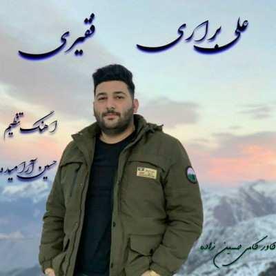 Ali 9 - دانلود آهنگ مازنی علی براری فقیری