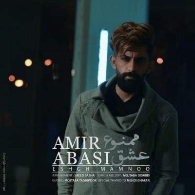 Amir Abbasi - دانلود آهنگ امیر عباسی عشق ممنوع