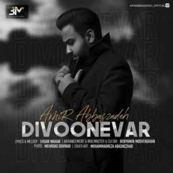 Amir Abbaszade Divoonevar 350x350 - دانلود آهنگ حسین ابیاری منهای دل