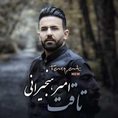 Amir Hanjirany Taqat - دانلود آهنگ کردی امیر انجیرانی تاقت